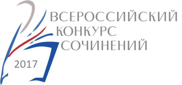 Всероссийский конкурс сочинений 2017 для школьников